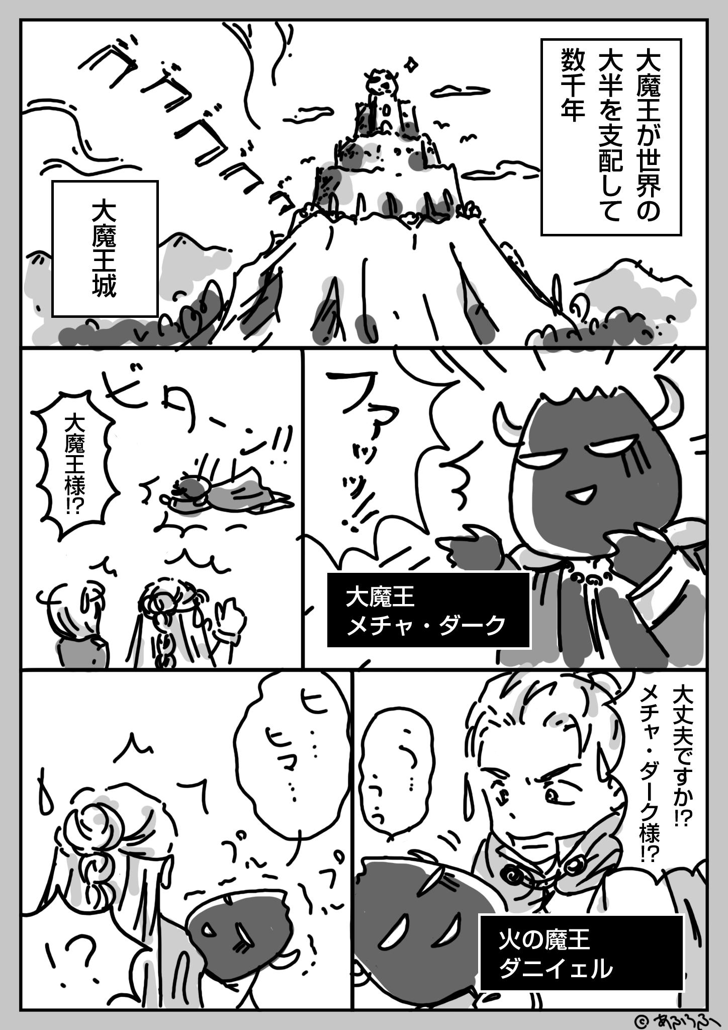 1話(1)『大魔王メチャ・ダークとゆかいな魔王たち』