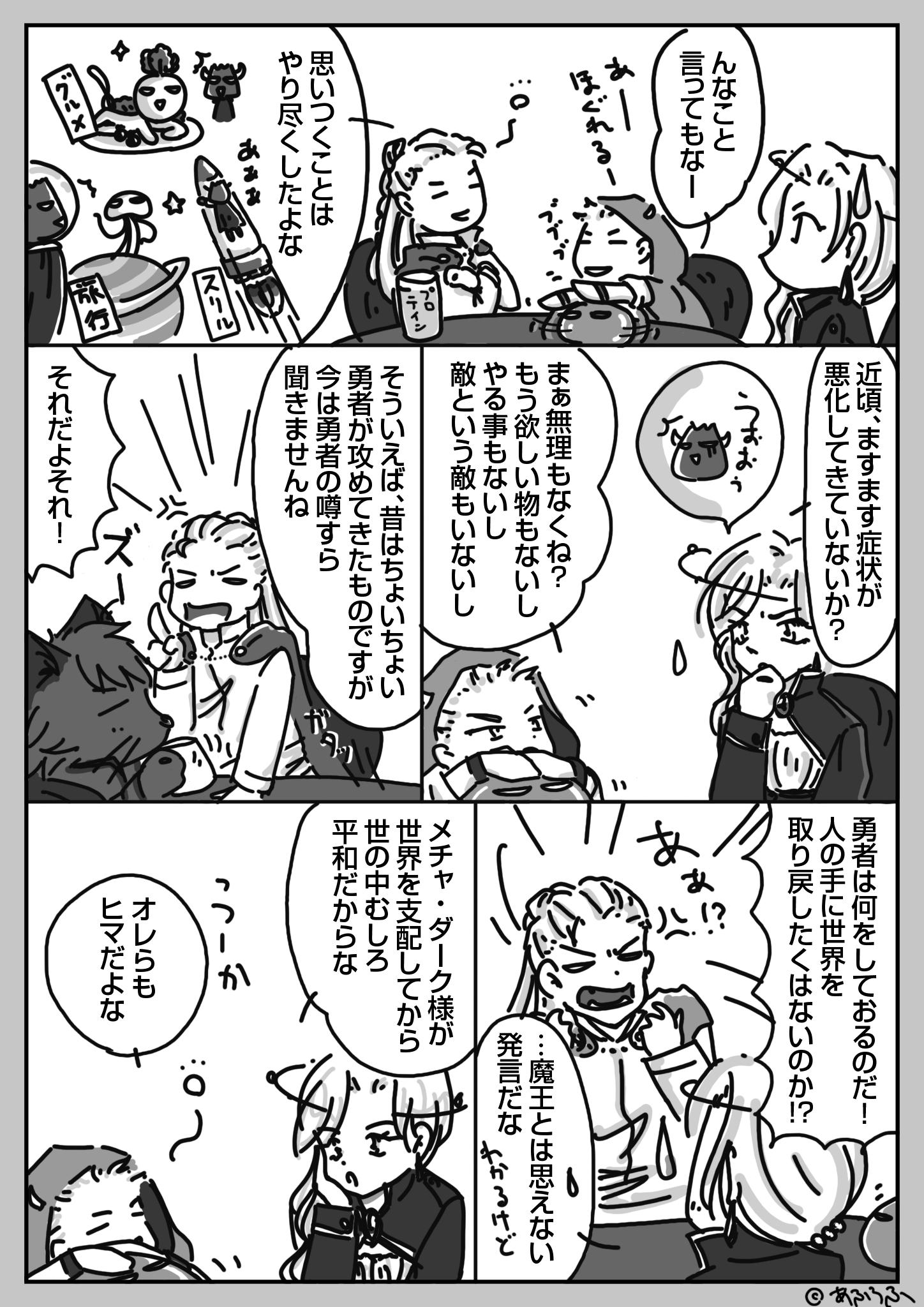 1話(4)『大魔王メチャ・ダークとゆかいな魔王たち』