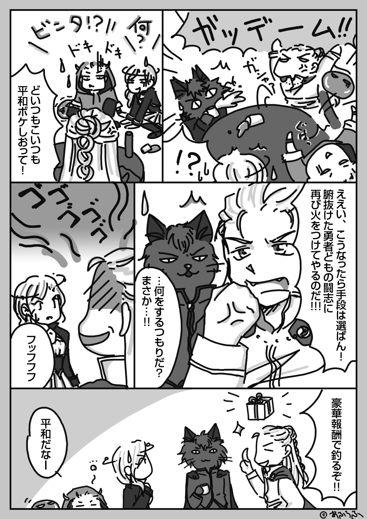 1話(5)『大魔王メチャ・ダークとゆかいな魔王たち』