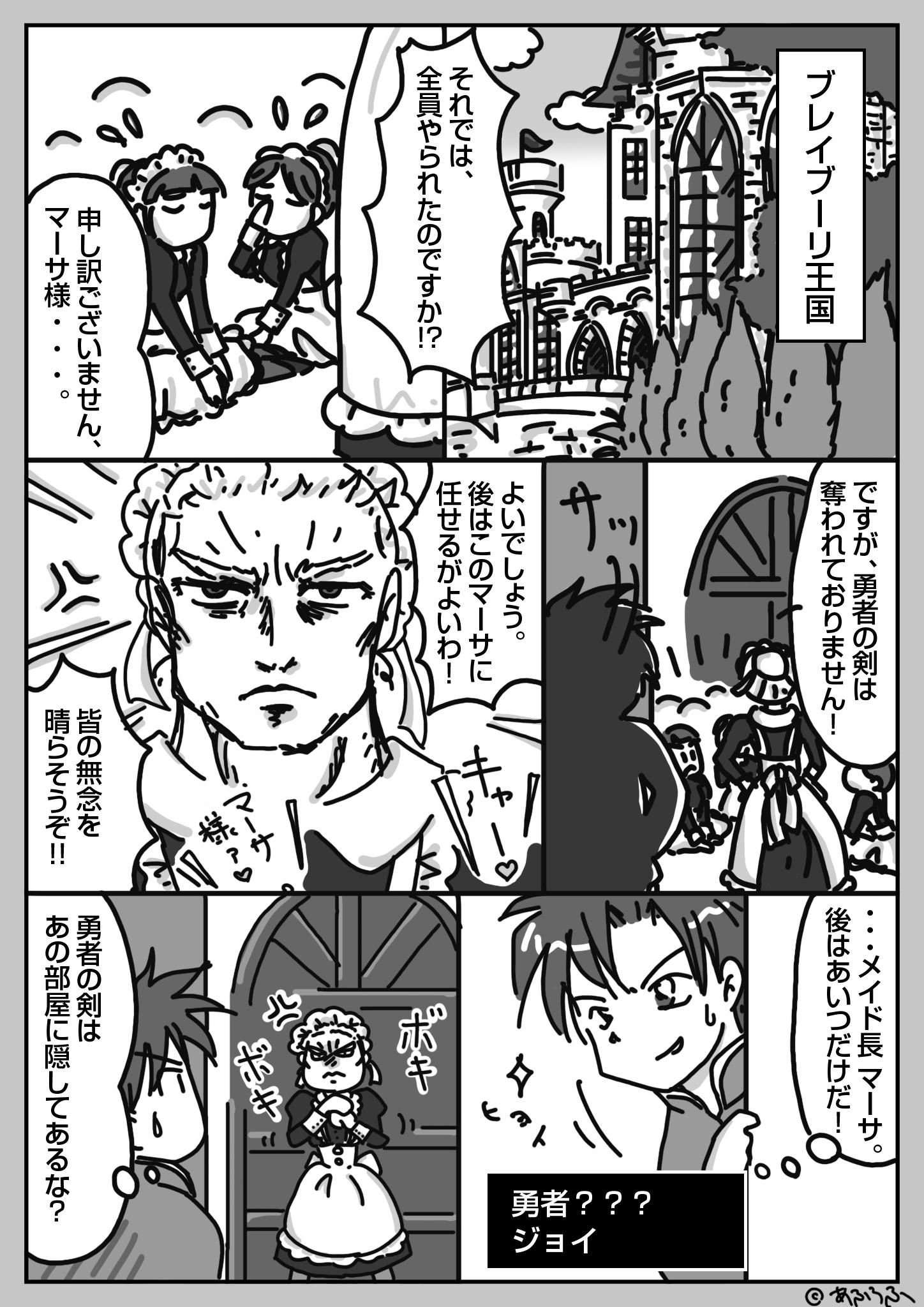 2話(1)『Say YES to new adventures! 〜追い出された勇者〜』