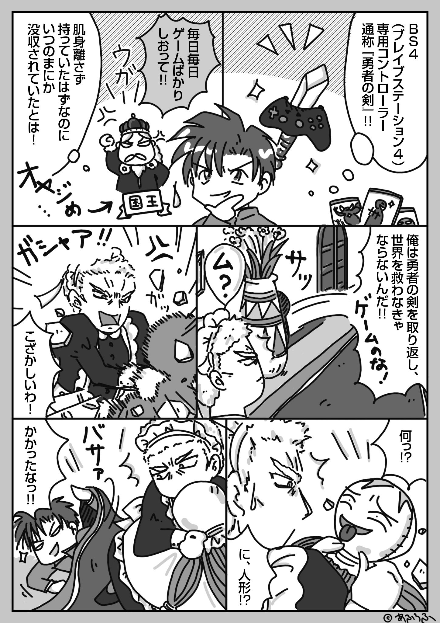 2話(2)『Say YES to new adventures! 〜追い出された勇者〜』