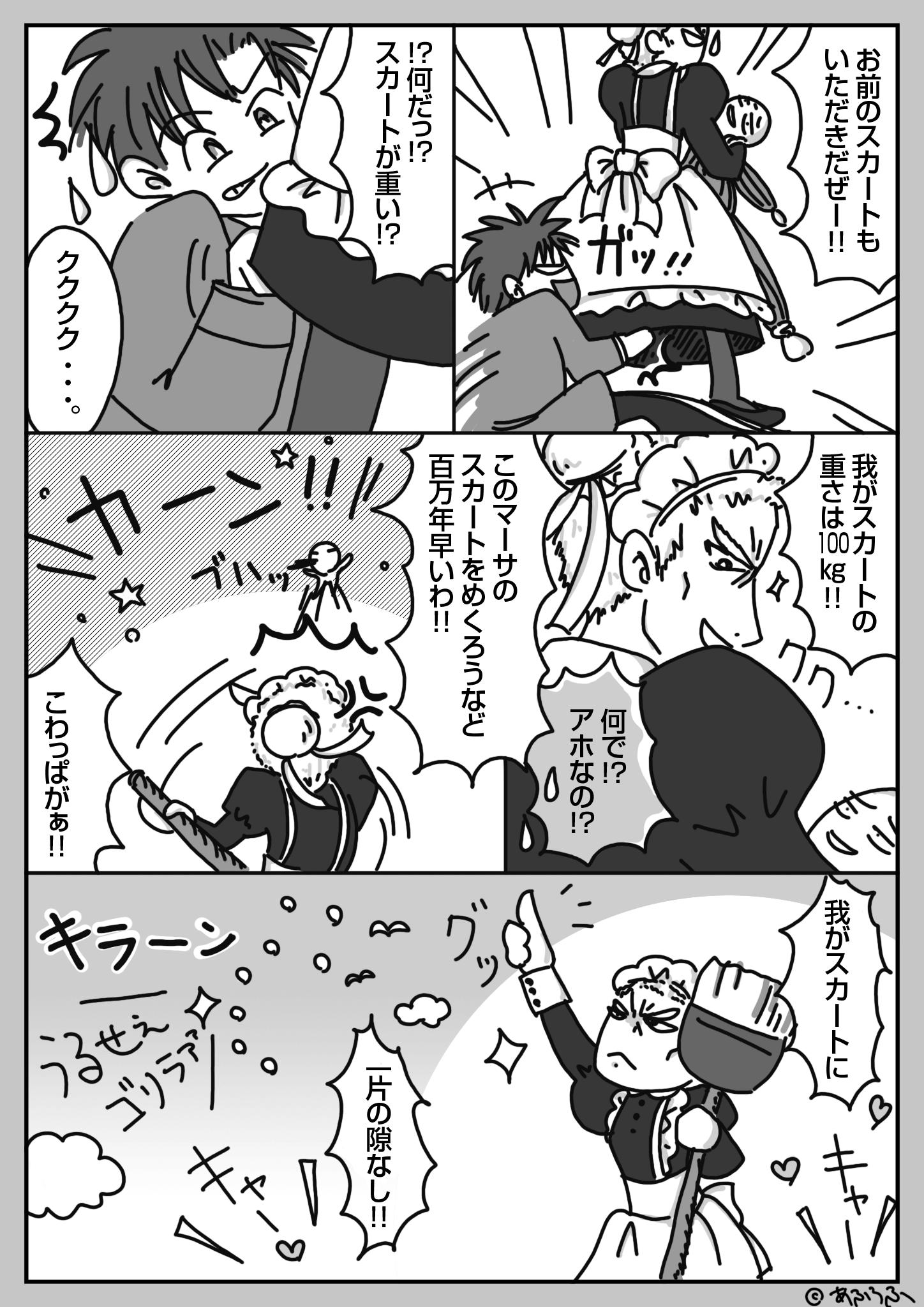 2話(3)『Say YES to new adventures! 〜追い出された勇者〜』