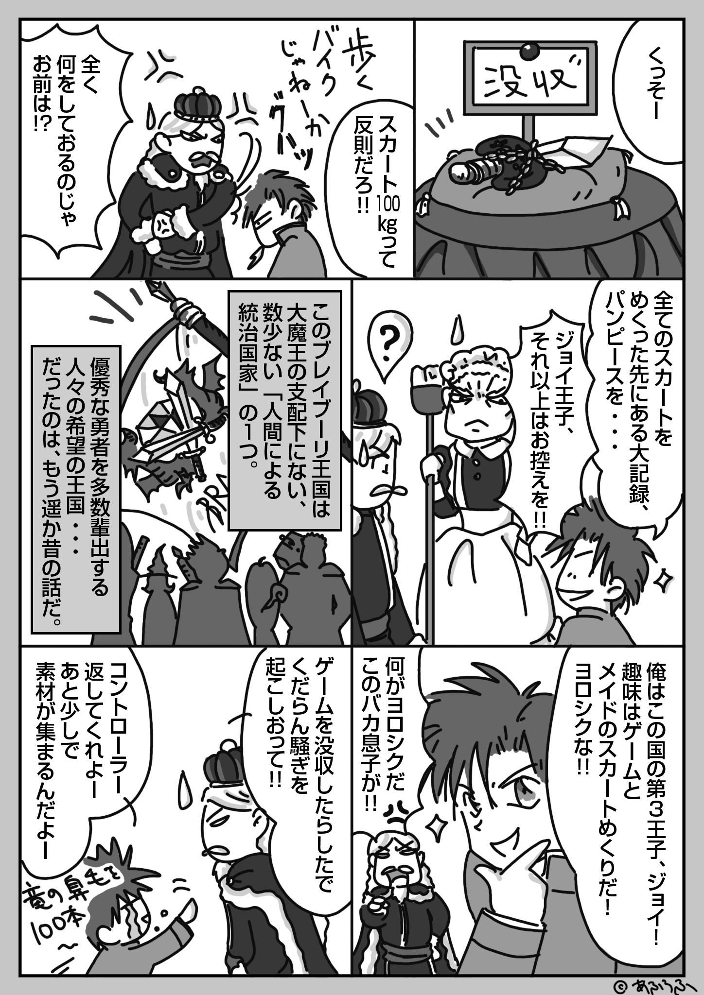 2話(4)『Say YES to new adventures! 〜追い出された勇者〜』