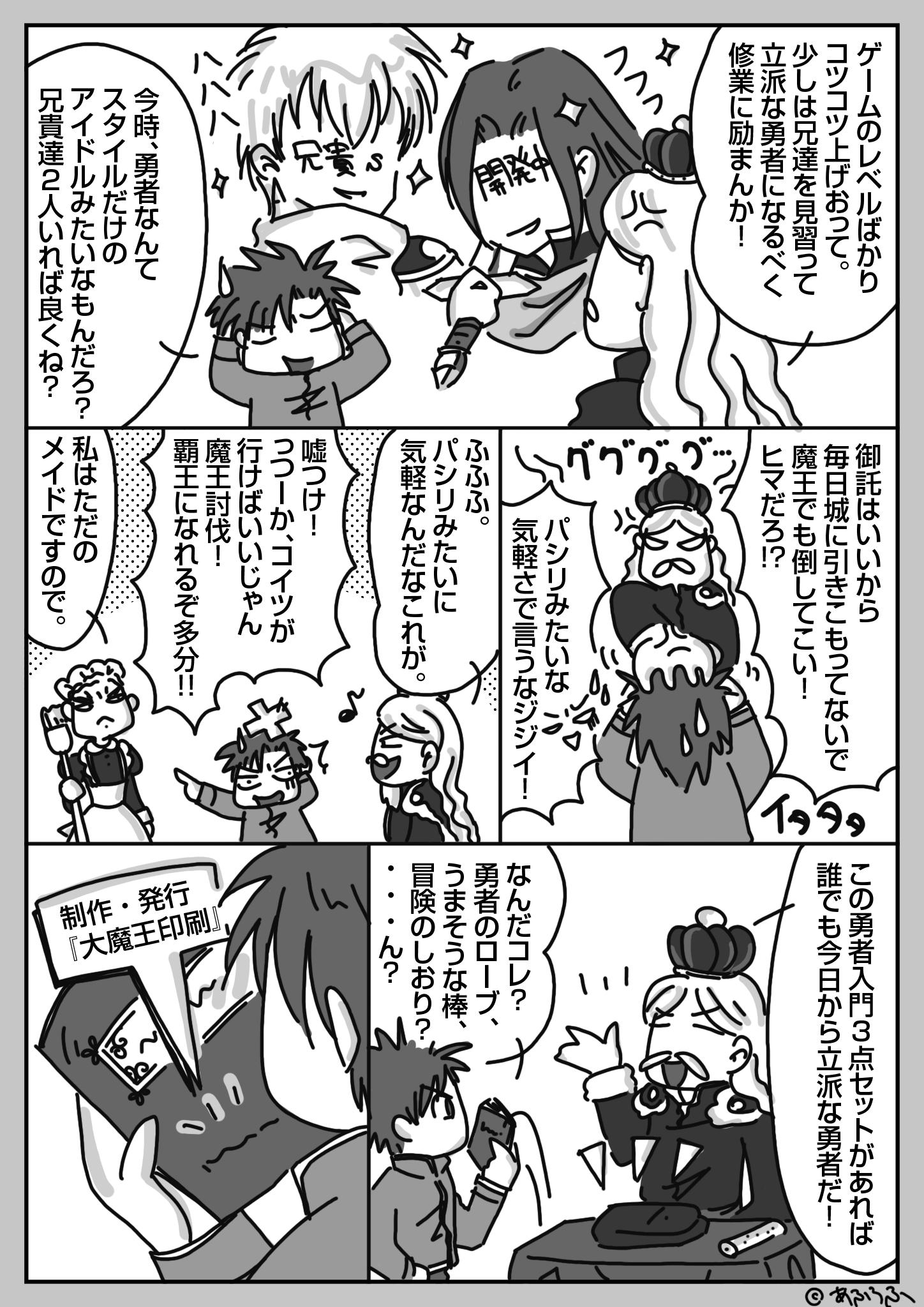 2話(5)『Say YES to new adventures! 〜追い出された勇者〜』