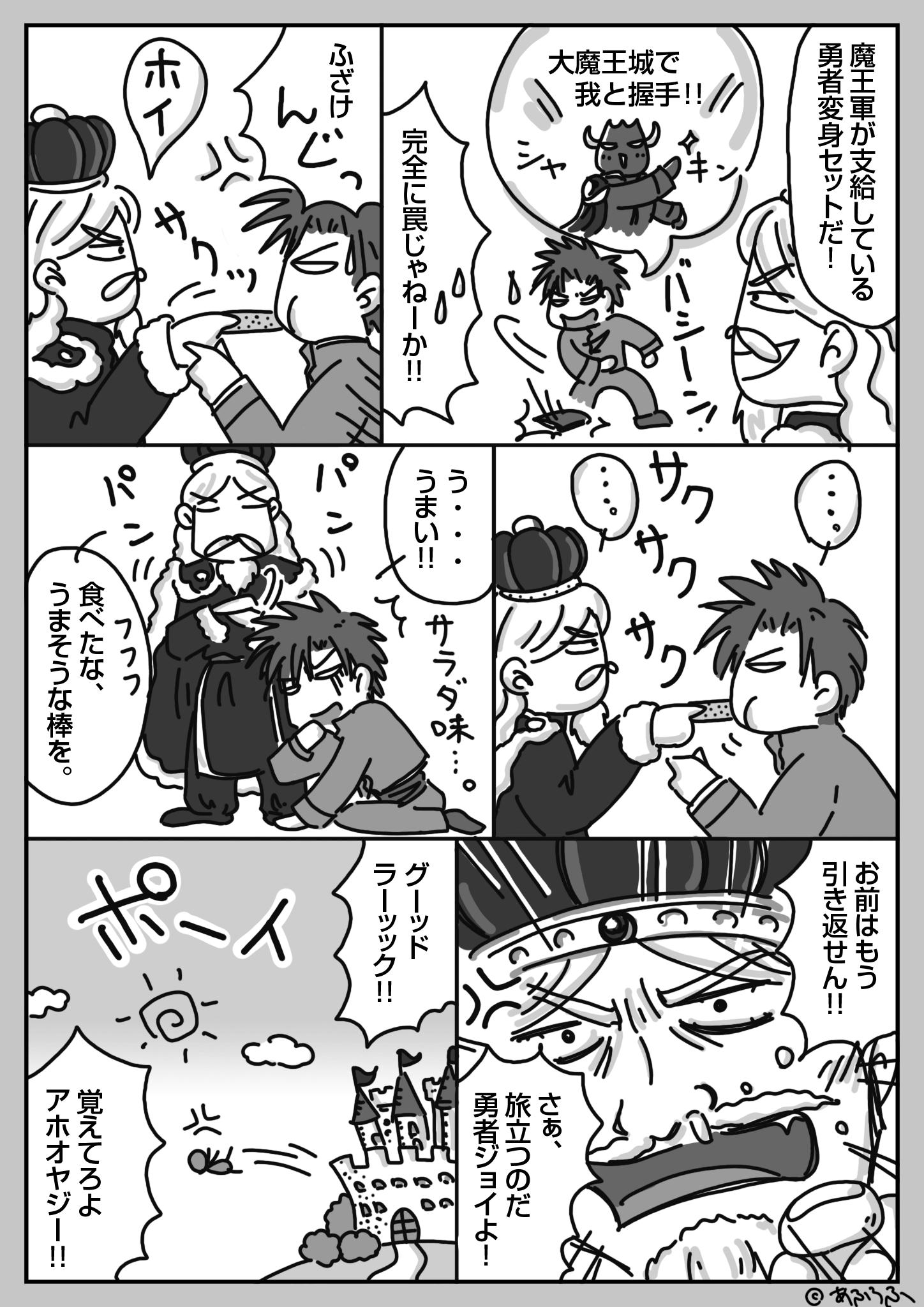 2話(6)『Say YES to new adventures! 〜追い出された勇者〜』
