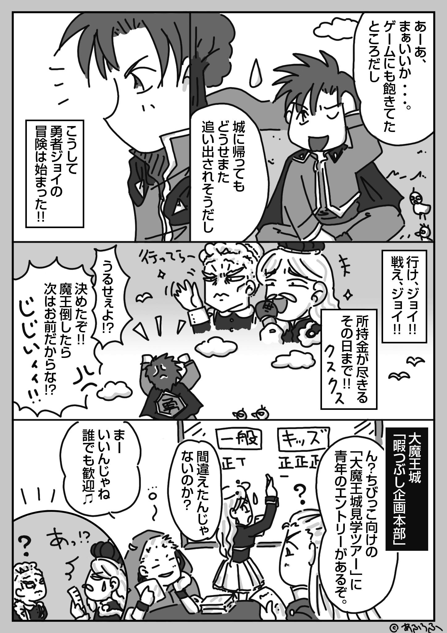 2話(7)『Say YES to new adventures! 〜追い出された勇者〜』