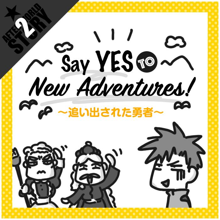 2話『Say YES to new adventures! 〜追い出された勇者〜』