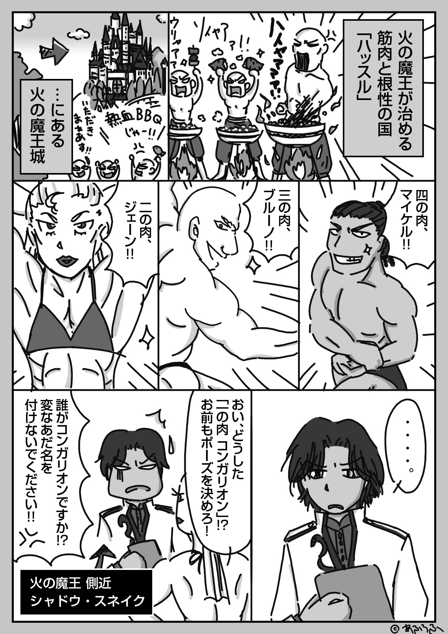 火の魔王とタピオカ入りプロテイン (1)