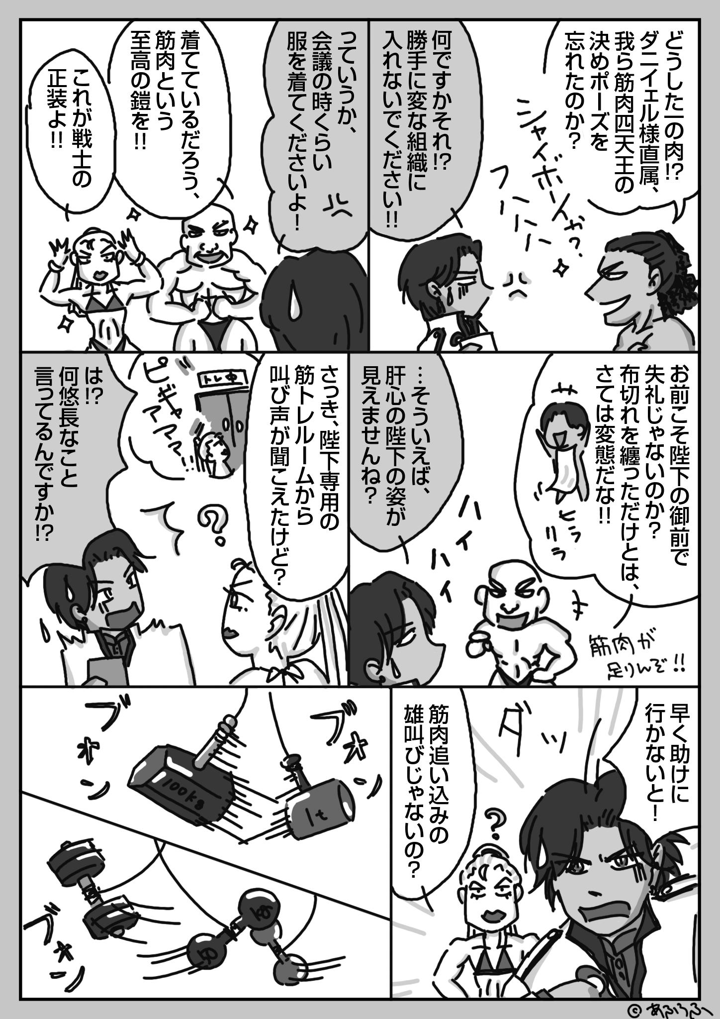 火の魔王とタピオカ入りプロテイン (2)