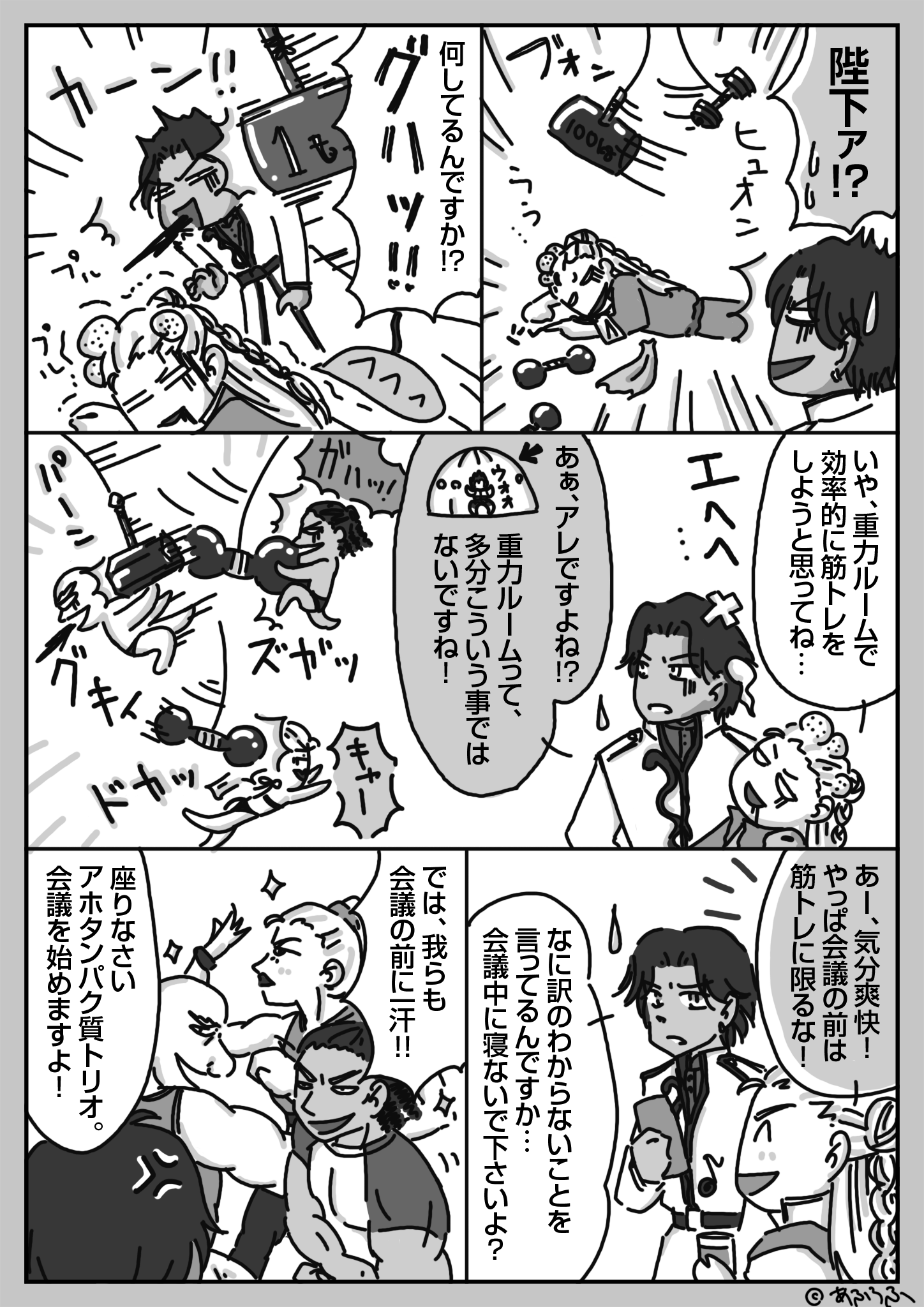 火の魔王とタピオカ入りプロテイン (3)