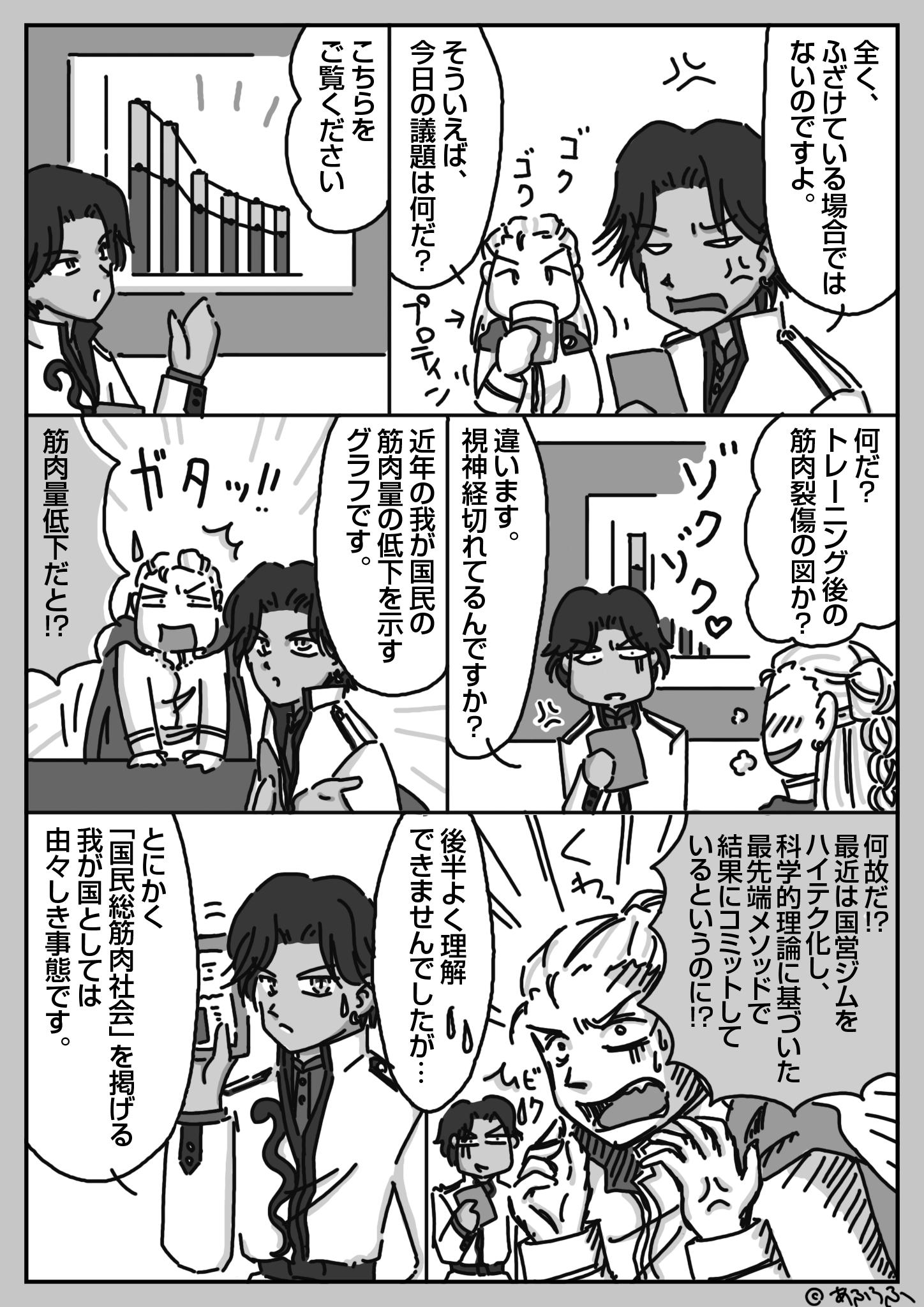 火の魔王とタピオカ入りプロテイン (4)