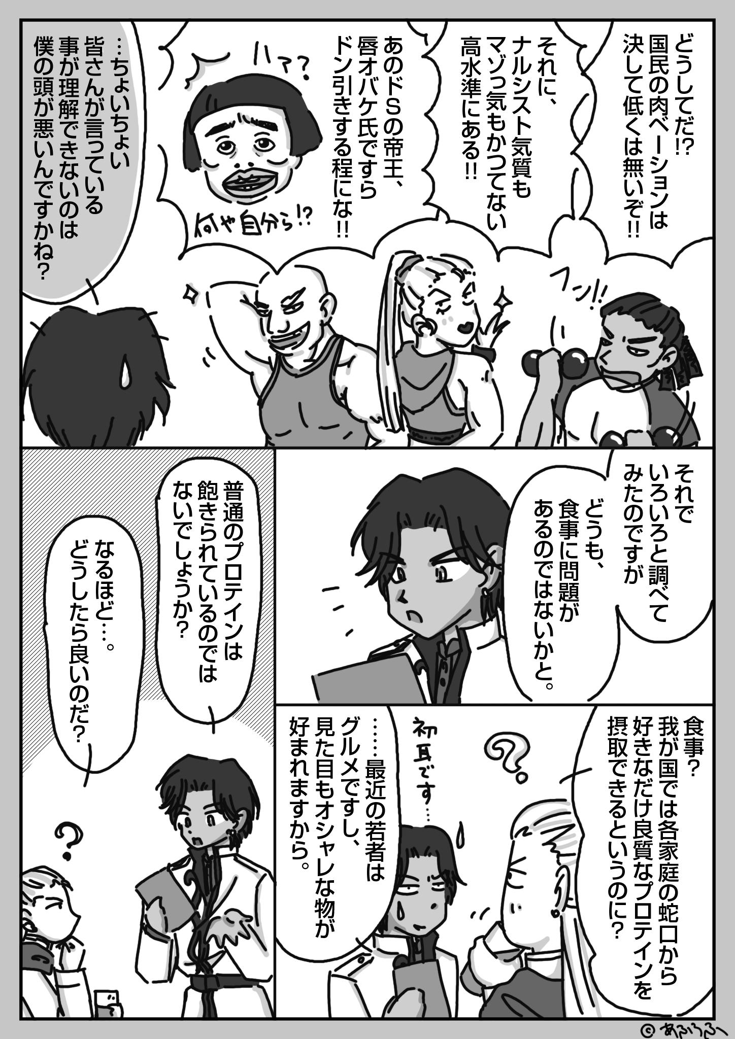 火の魔王とタピオカ入りプロテイン (5)