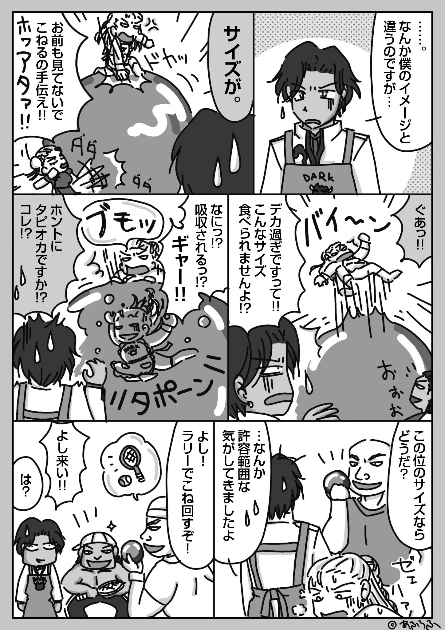 火の魔王とタピオカ入りプロテイン (7)