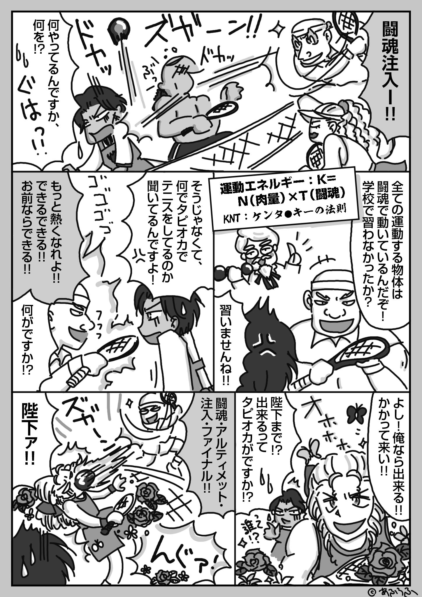 火の魔王とタピオカ入りプロテイン (8)