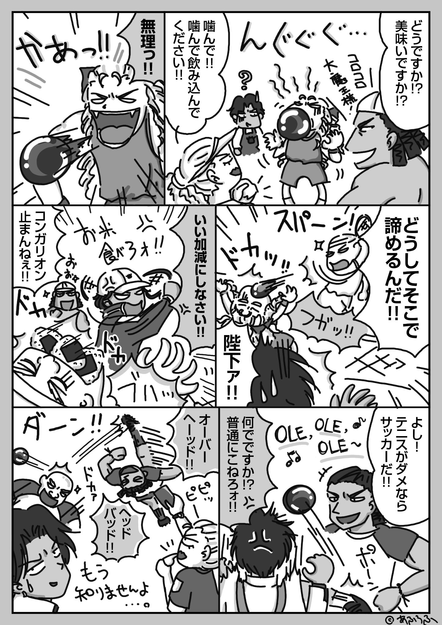 火の魔王とタピオカ入りプロテイン (9)