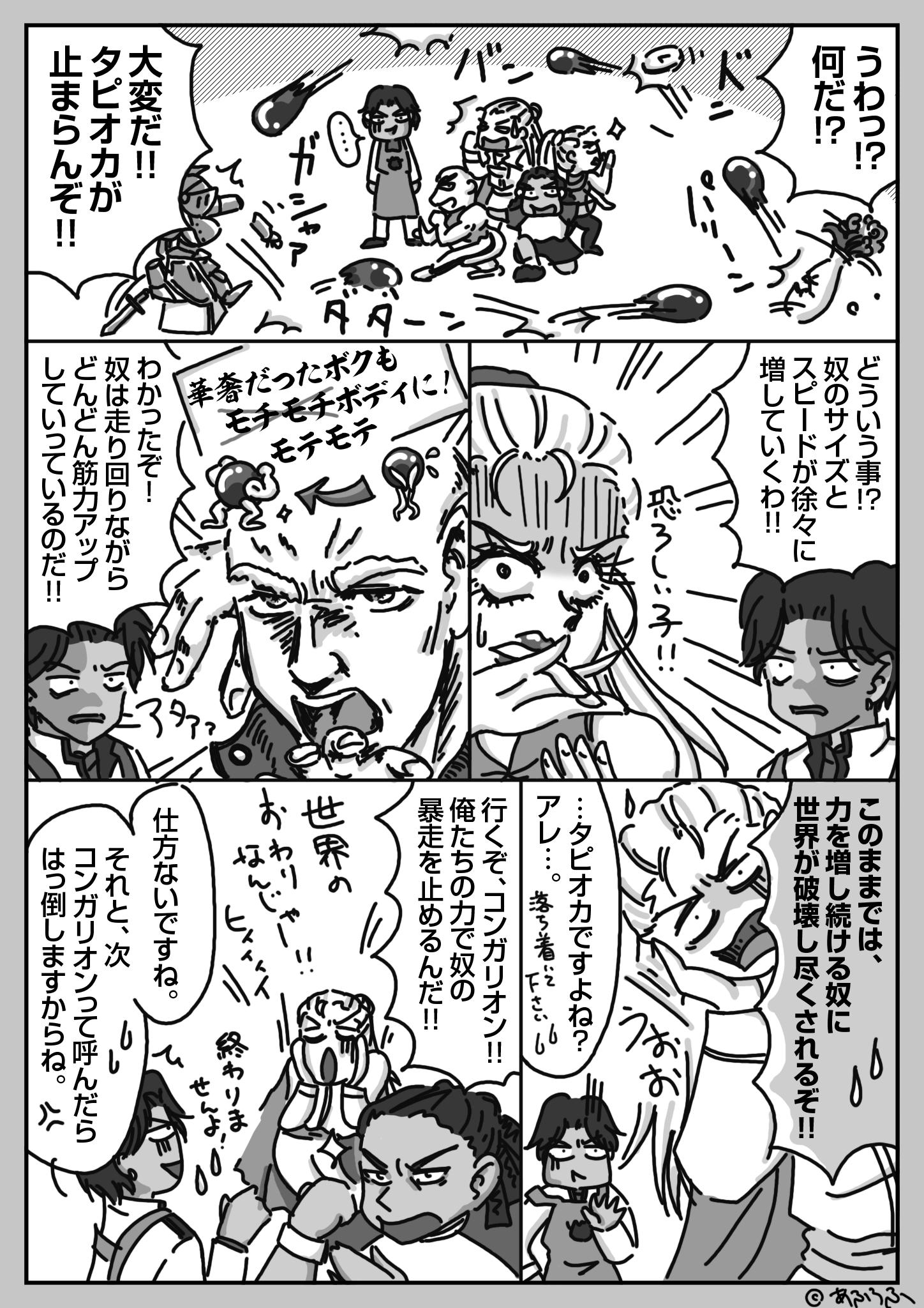 火の魔王とタピオカ入りプロテイン (10)
