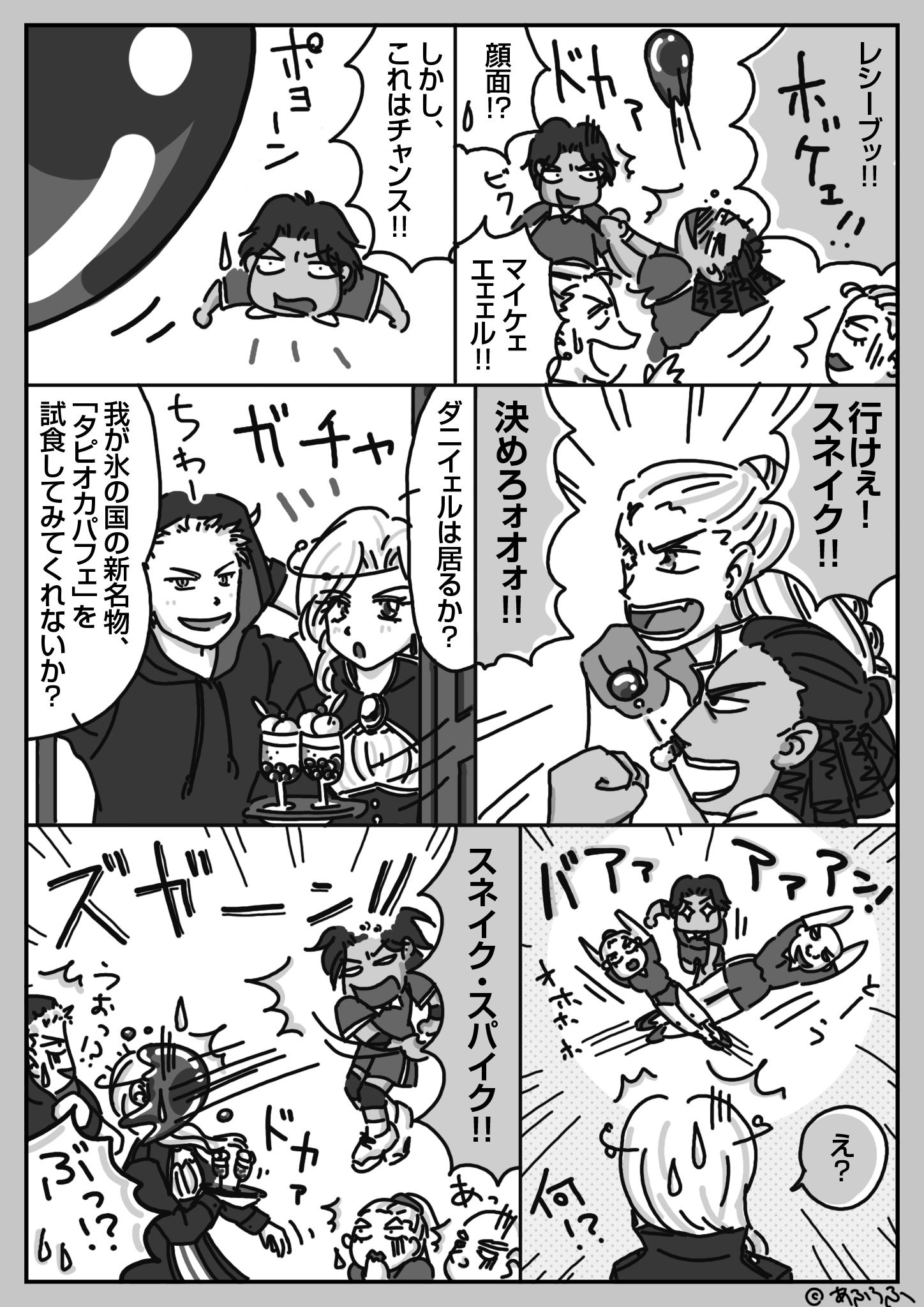 火の魔王とタピオカ入りプロテイン (11)