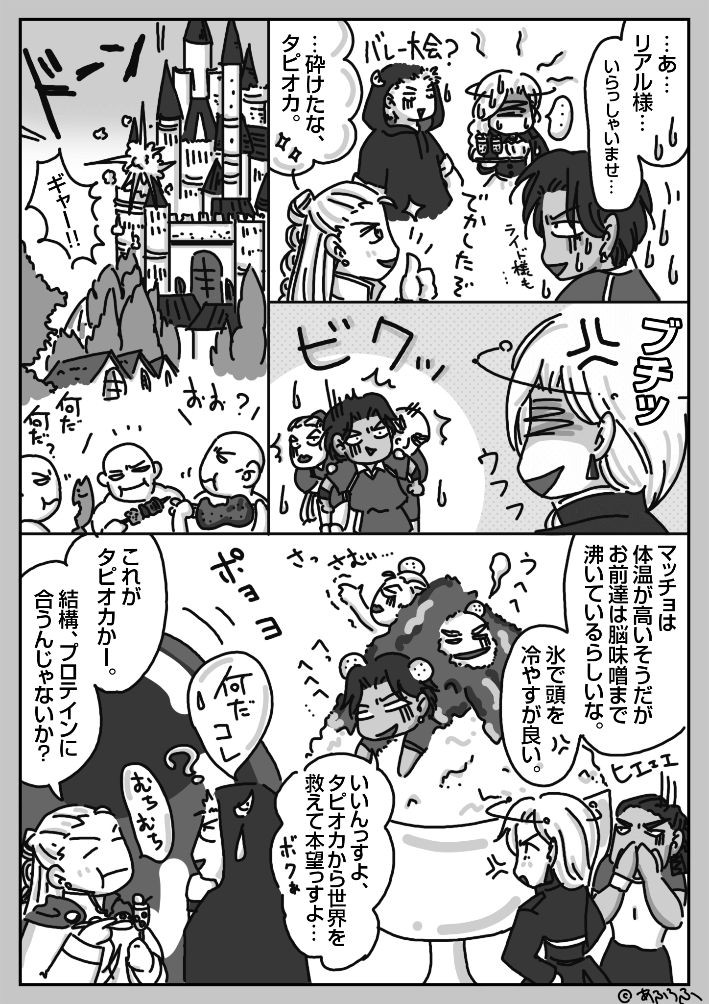 火の魔王とタピオカ入りプロテイン (12)