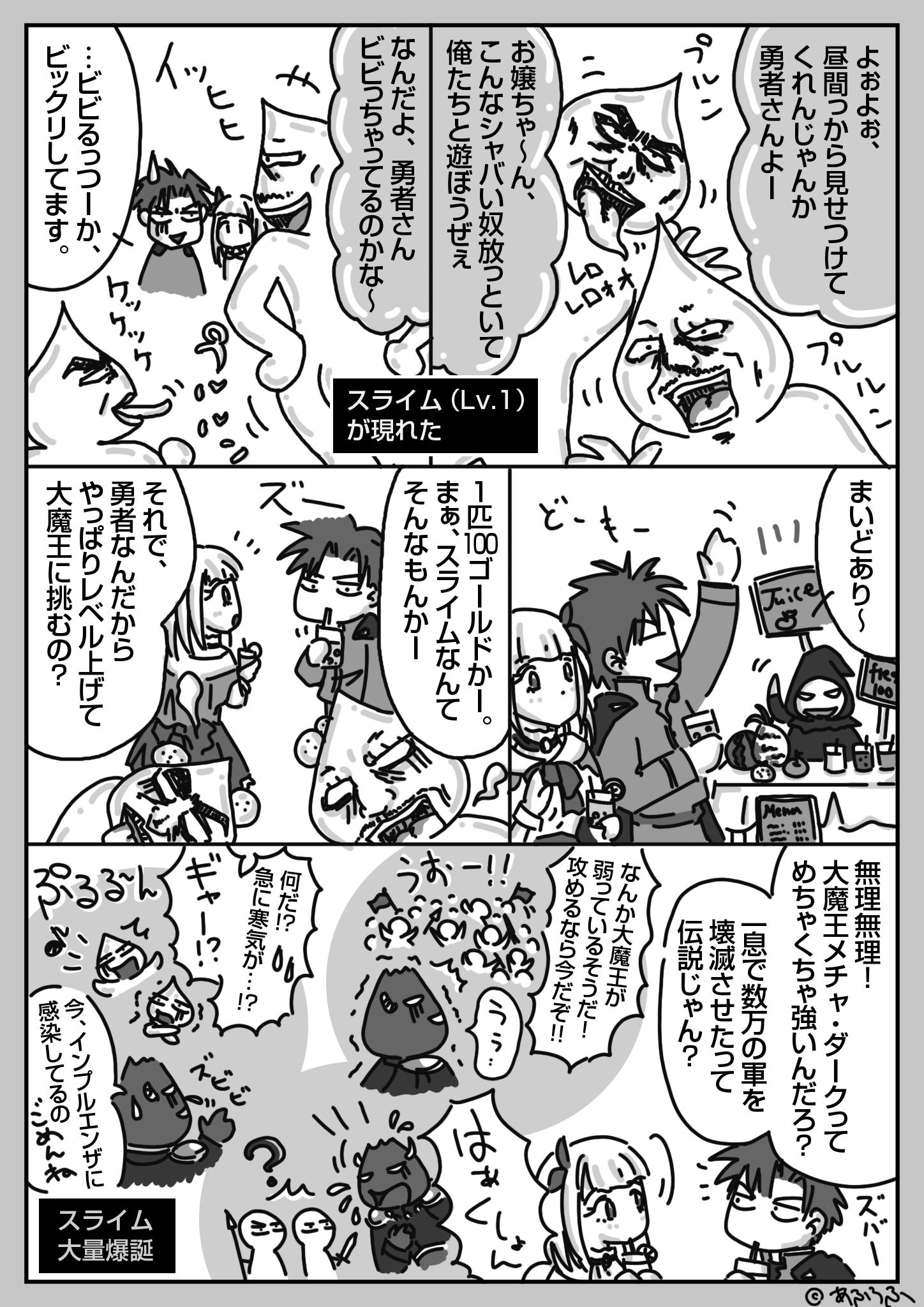 5話『大魔王城ツアーバスと暗黒タイツ軍団』(1)