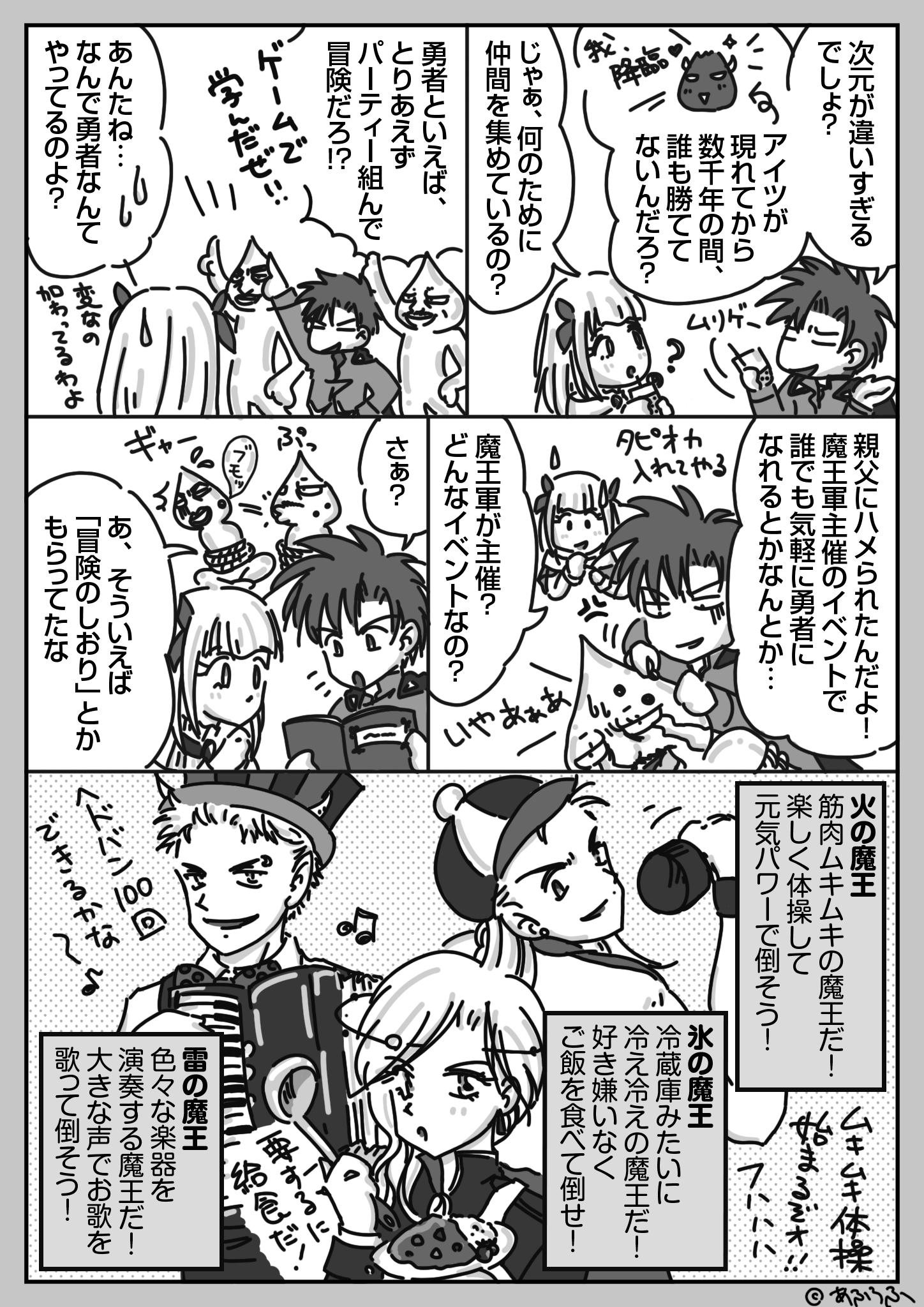 5話『大魔王城ツアーバスと暗黒タイツ軍団』(2)