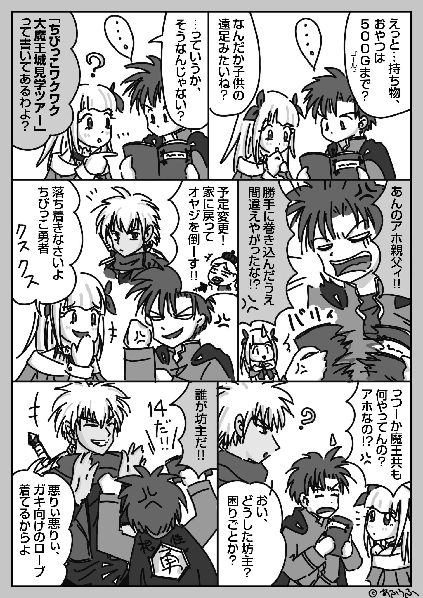 5話『大魔王城ツアーバスと暗黒タイツ軍団』(3)