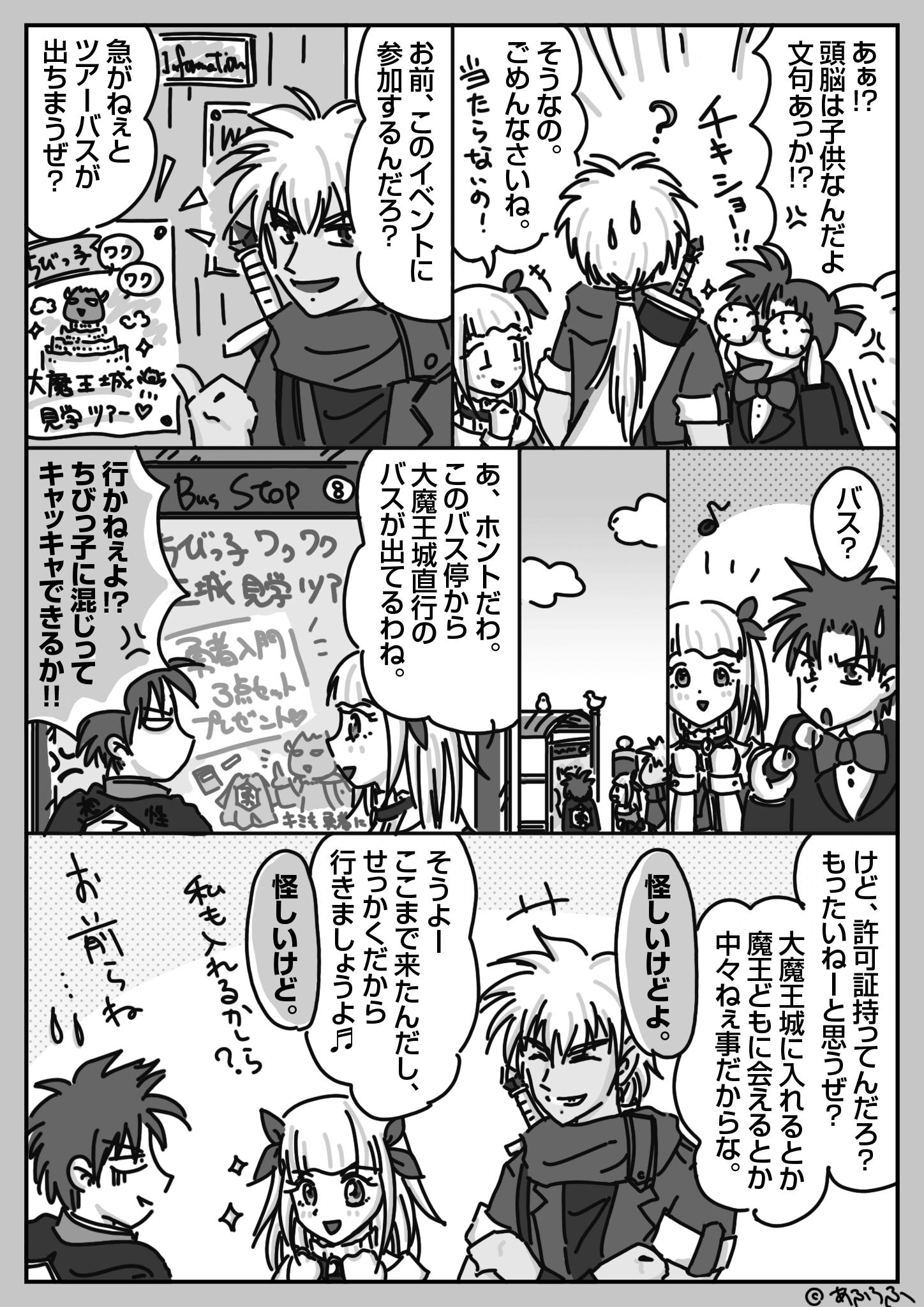 5話『大魔王城ツアーバスと暗黒タイツ軍団』(4)