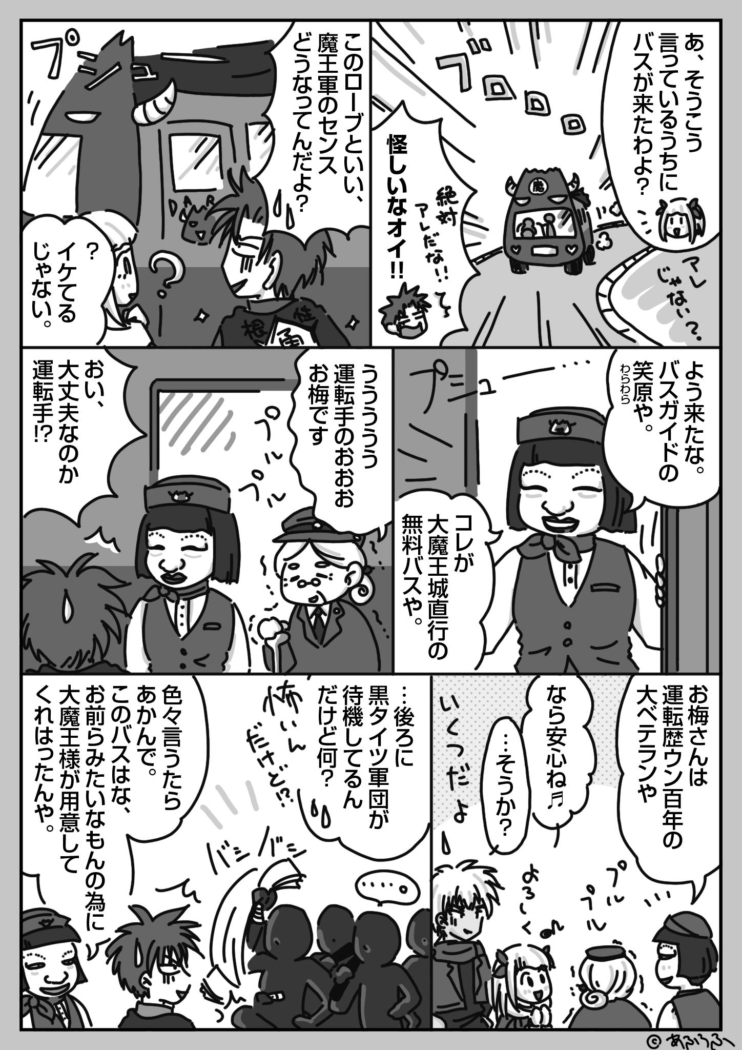 5話『大魔王城ツアーバスと暗黒タイツ軍団』(5)