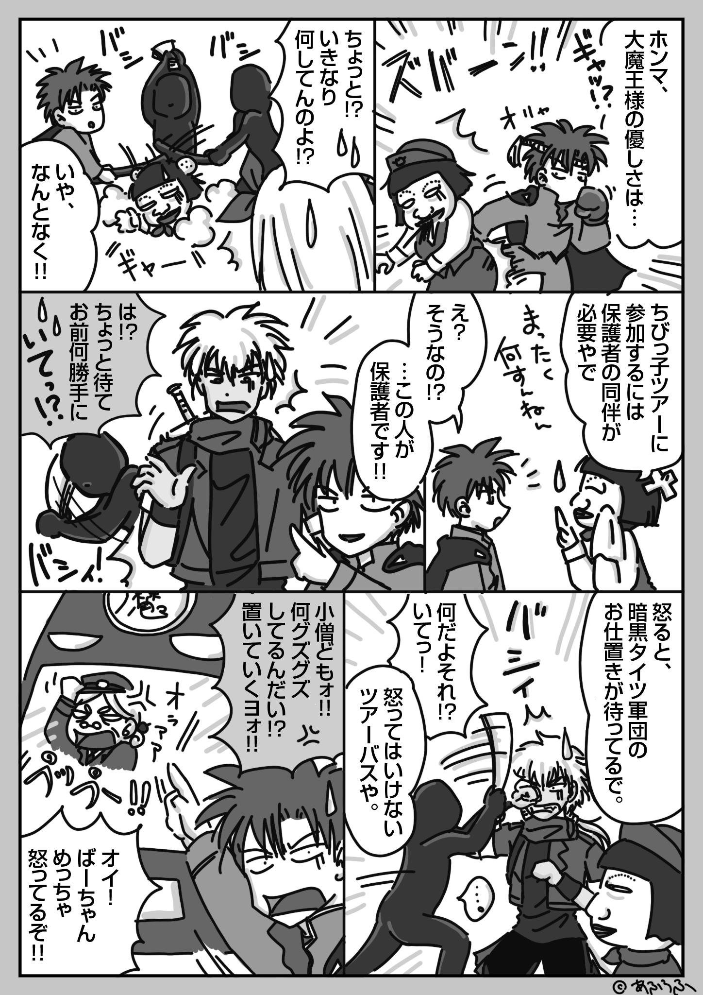 5話『大魔王城ツアーバスと暗黒タイツ軍団』(6)