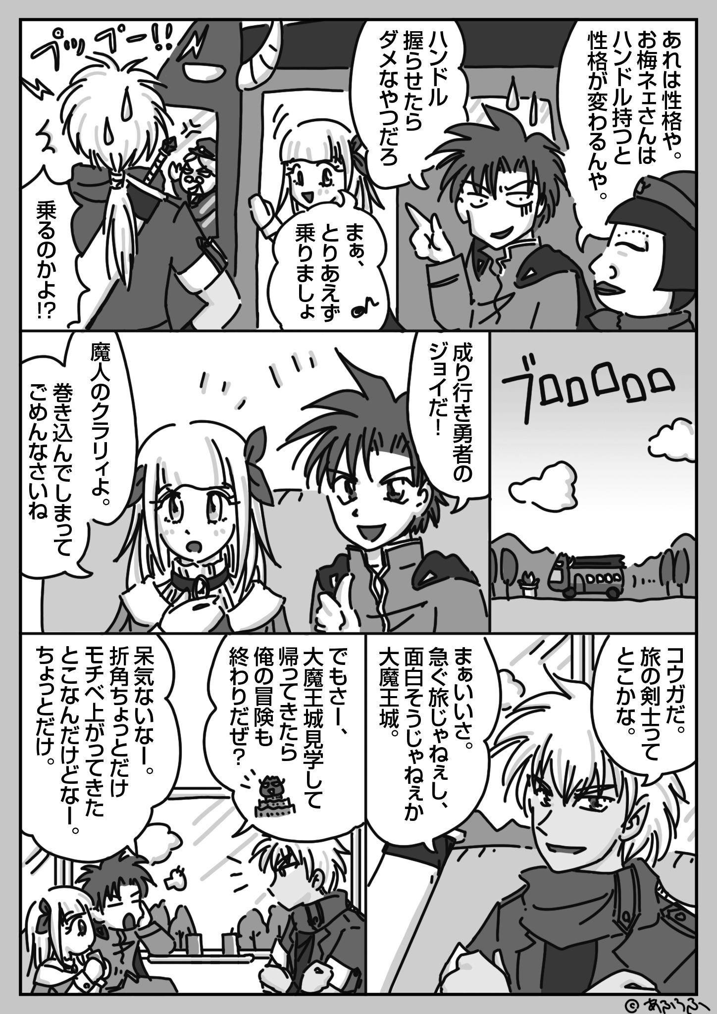 5話『大魔王城ツアーバスと暗黒タイツ軍団』(7)
