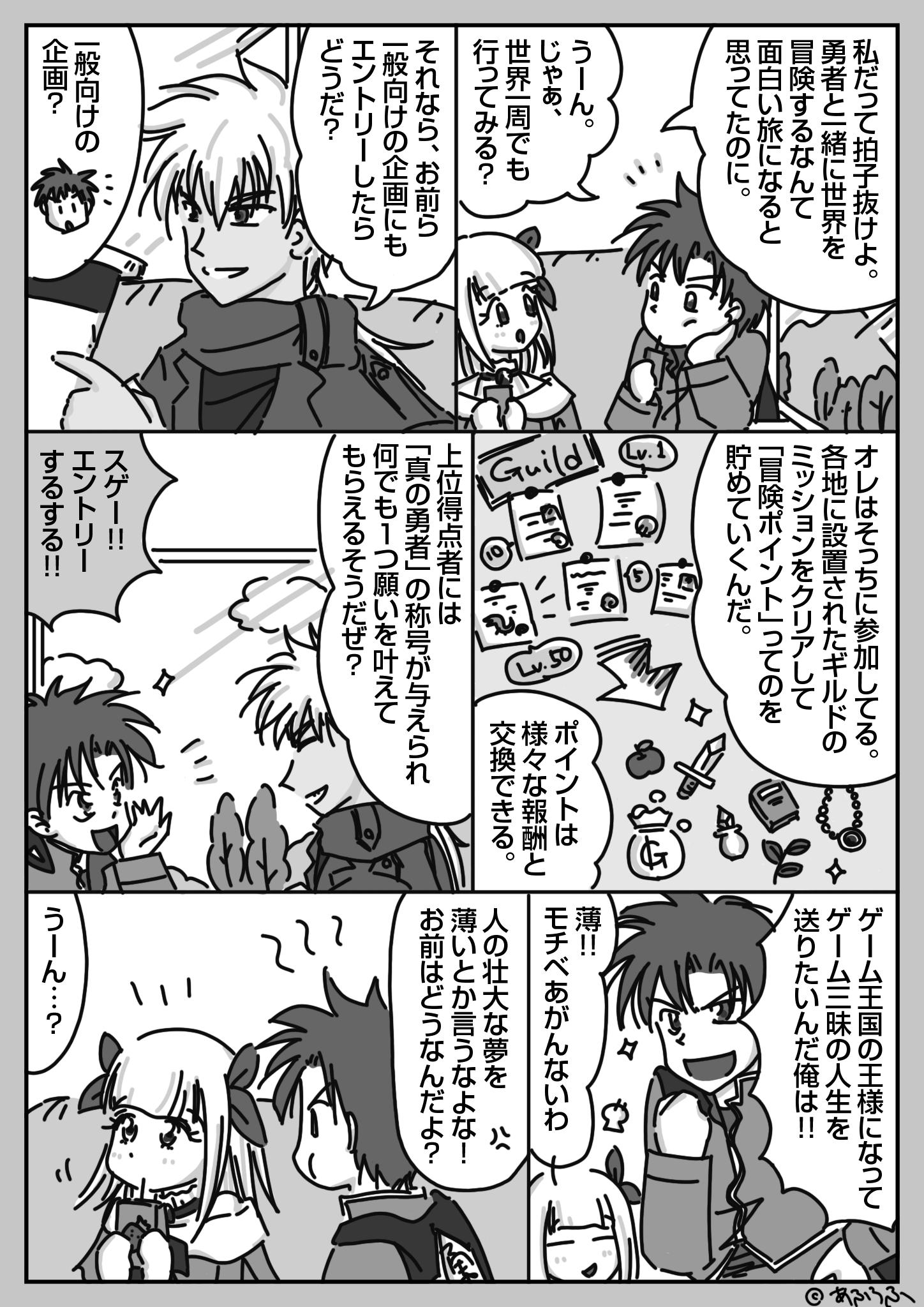 5話『大魔王城ツアーバスと暗黒タイツ軍団』(8)