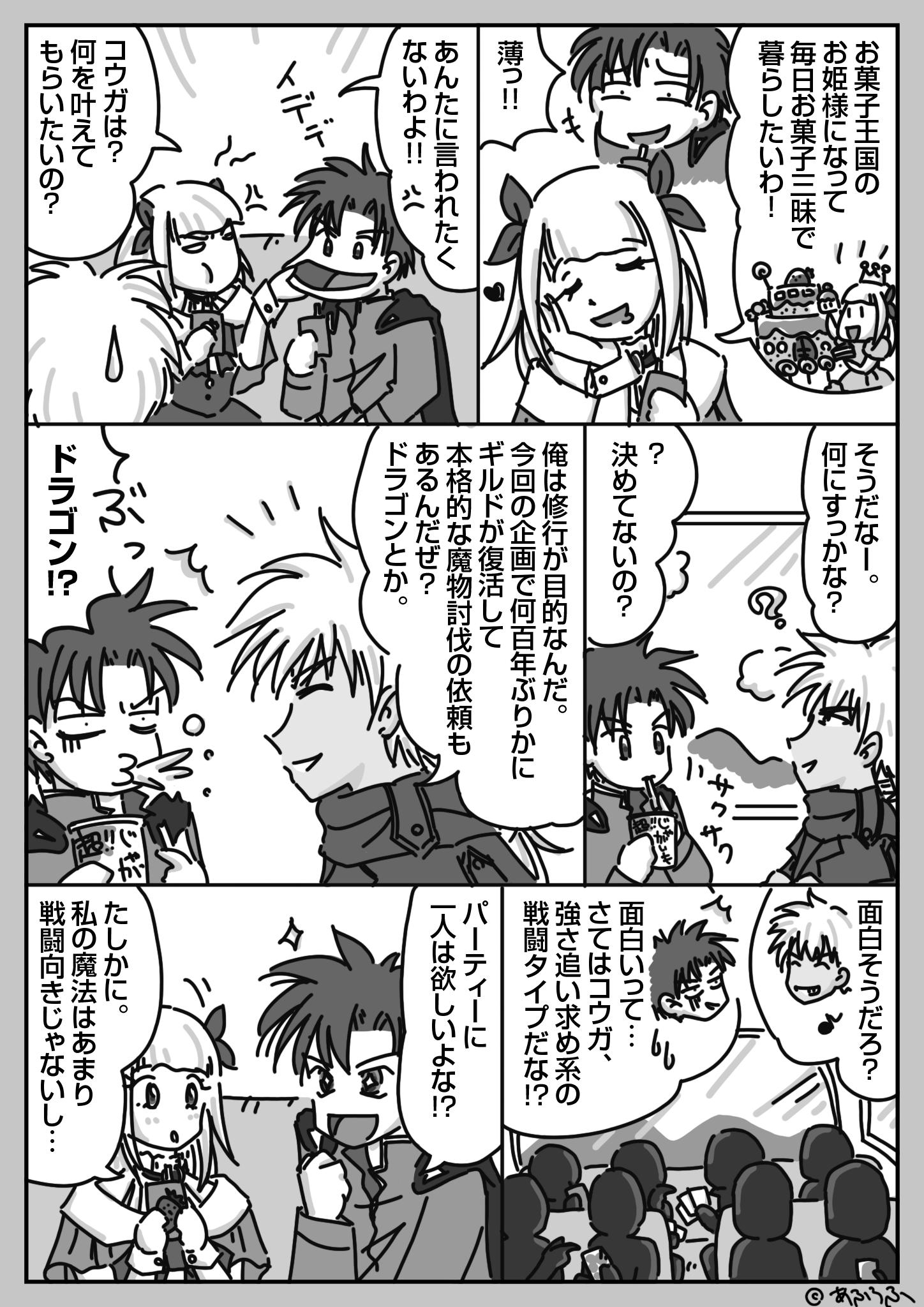 5話『大魔王城ツアーバスと暗黒タイツ軍団』(9)