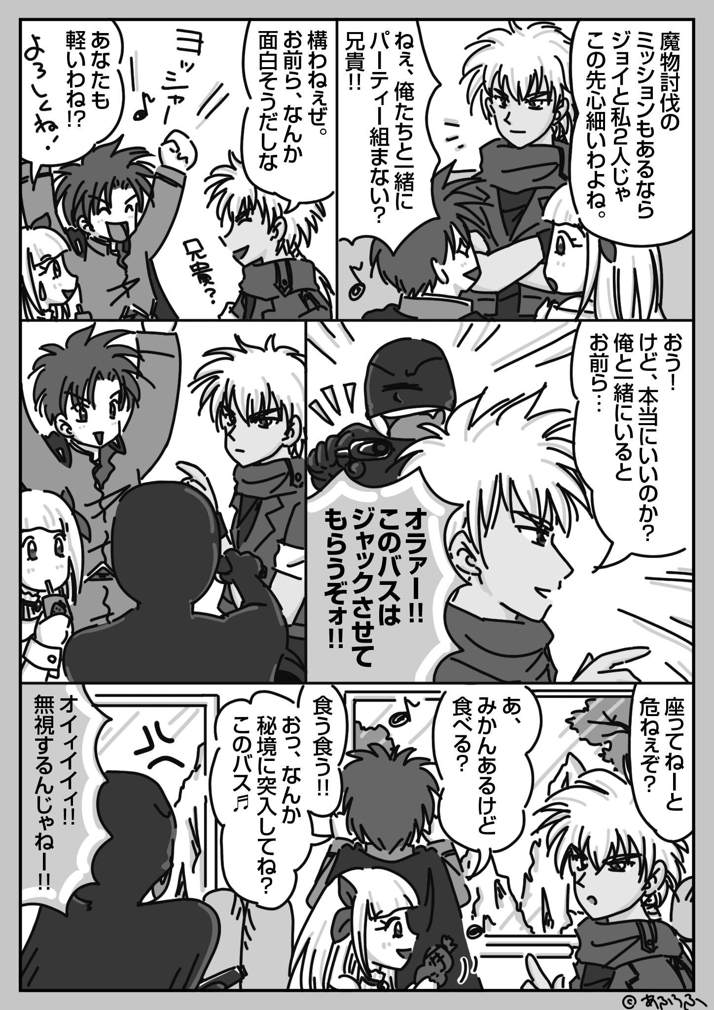 5話『大魔王城ツアーバスと暗黒タイツ軍団』(10)
