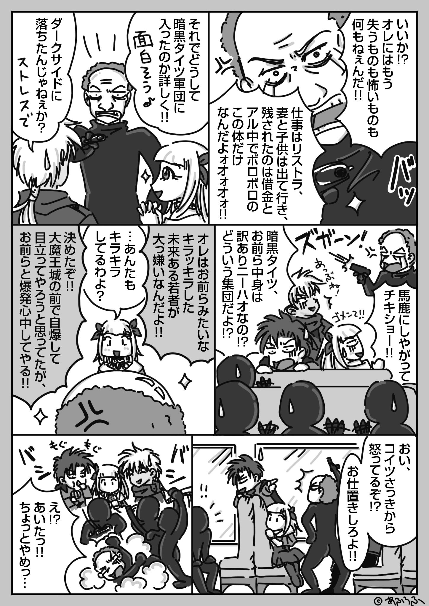 5話『大魔王城ツアーバスと暗黒タイツ軍団』(11)