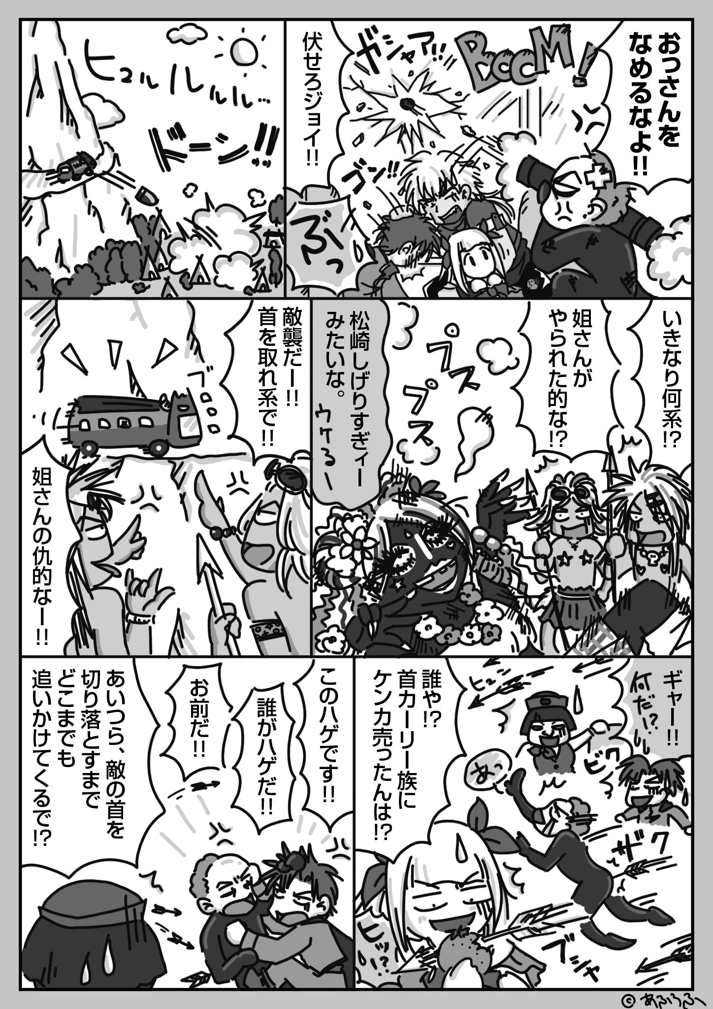 5話『大魔王城ツアーバスと暗黒タイツ軍団』(12)
