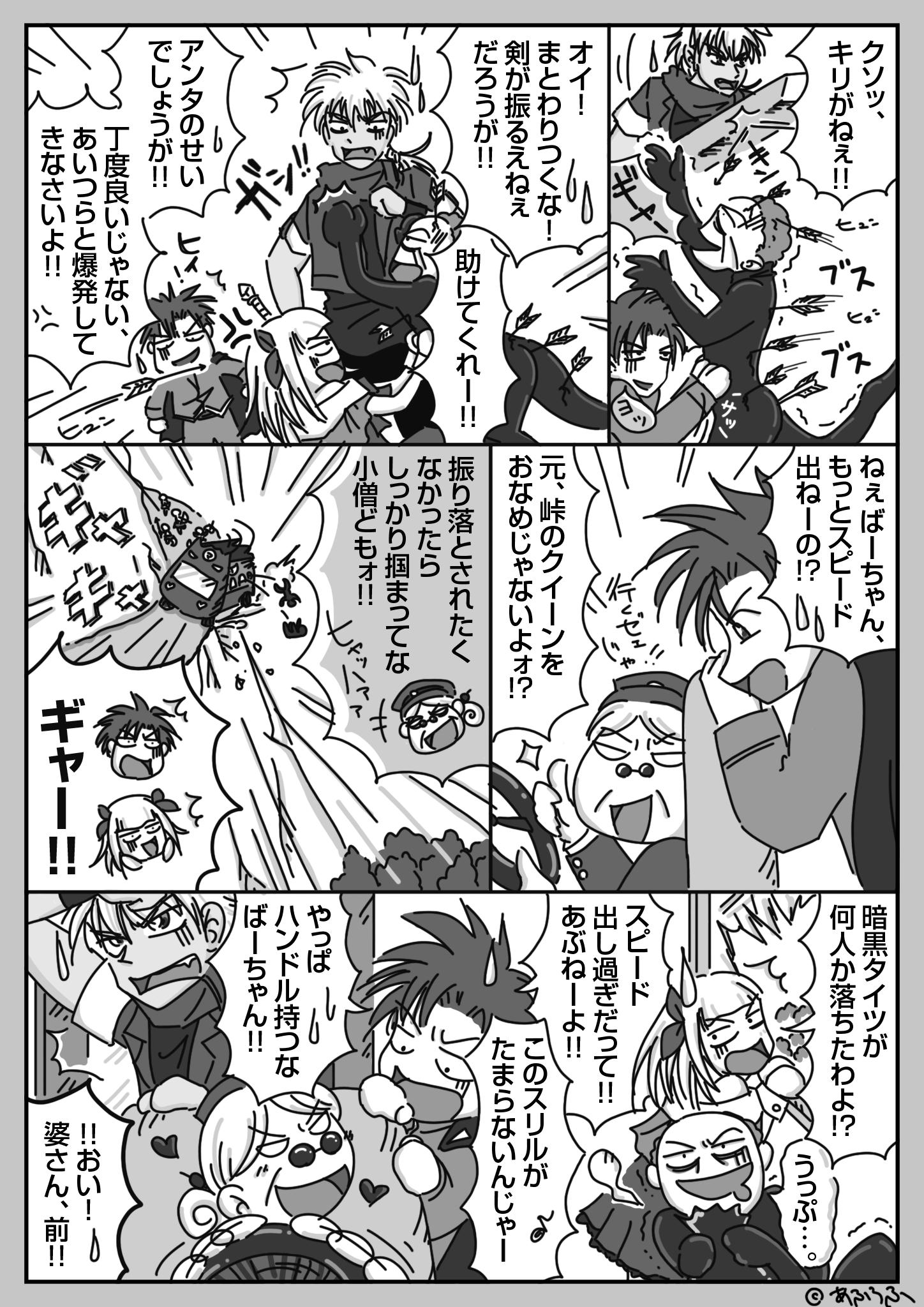 5話『大魔王城ツアーバスと暗黒タイツ軍団』(13)