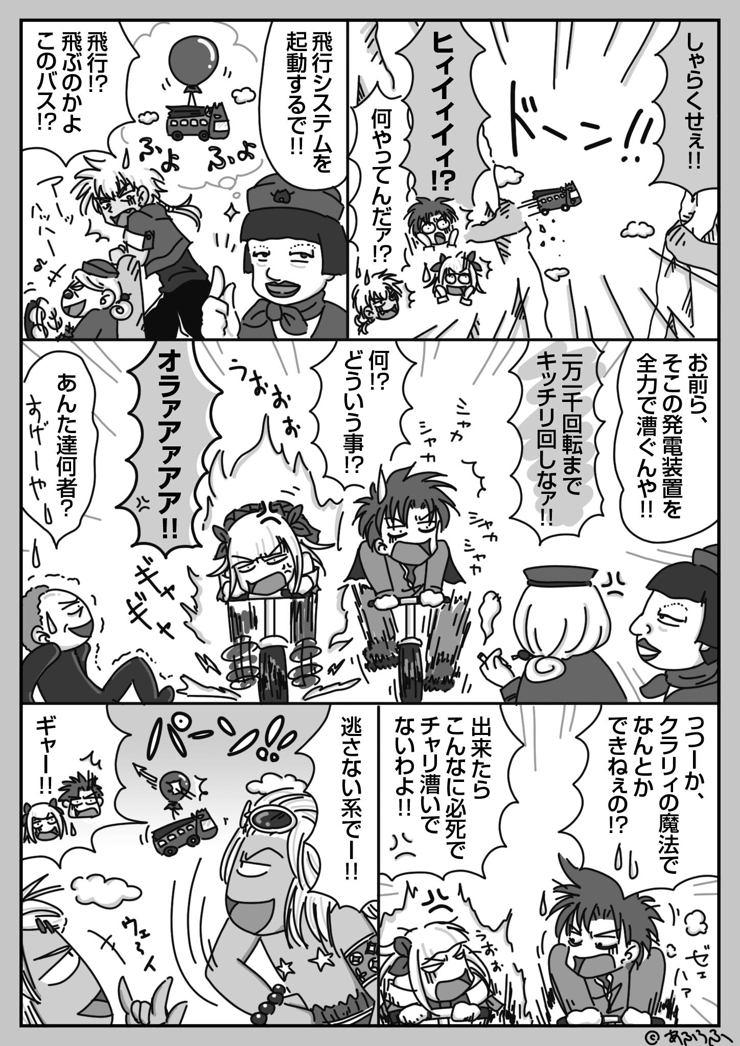 5話『大魔王城ツアーバスと暗黒タイツ軍団』(14)