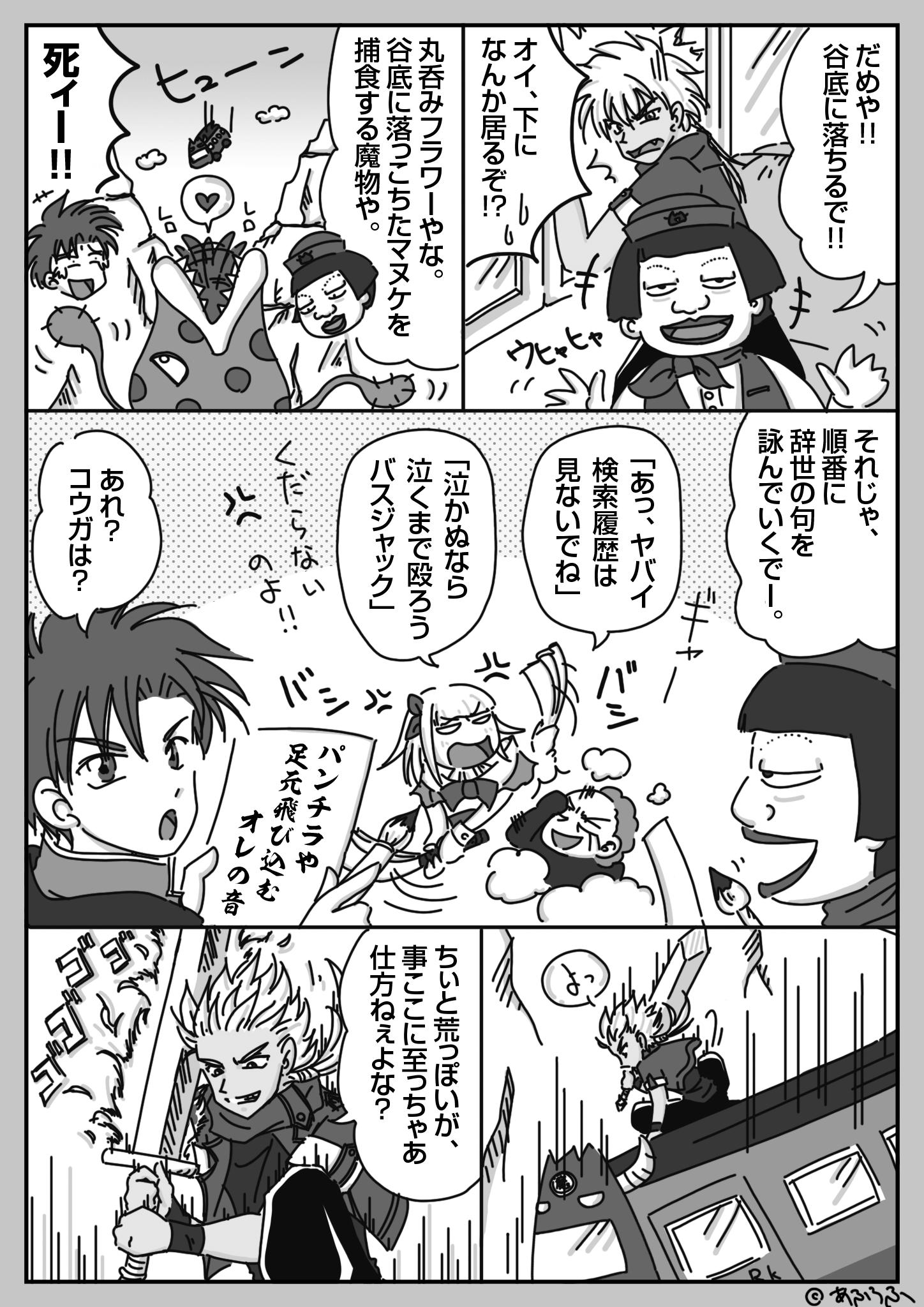 5話『大魔王城ツアーバスと暗黒タイツ軍団』(15)