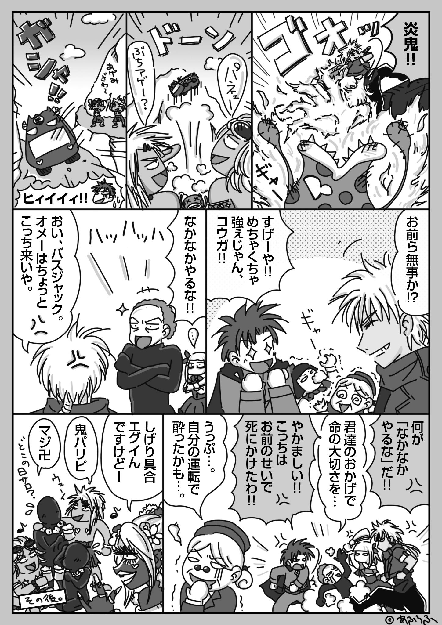 5話『大魔王城ツアーバスと暗黒タイツ軍団』(16)